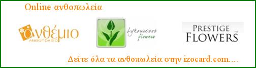 Αποστολή λουλουδιών online