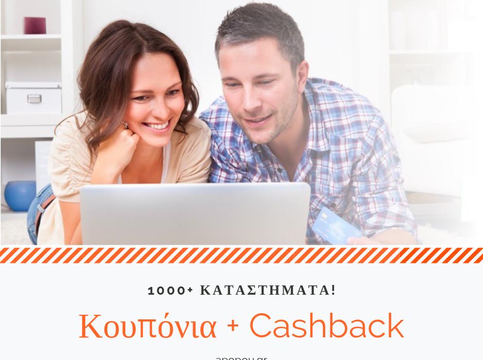 Δωρεάν Cashback
