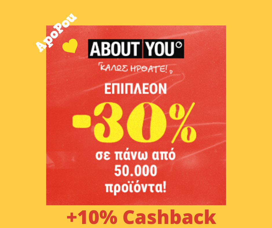 AboutYou Store Banner
