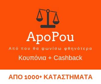Ψωνίστε με επιστροφή χρημάτων Cashback στο Apopou