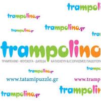 Κουπόνια Trampolino προσφορές Cashback Επιστροφή Χρημάτων